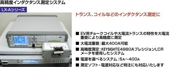 トランス、コイルなどのインダクタンス測定に:LX-Aシリーズ 高精度インダクタンス測定システム