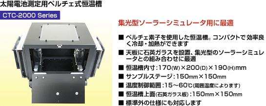 集光型ソーラーシミュレータ用に最適:CTC-2000 Series 太陽電池測定用ペルチェ式恒温槽