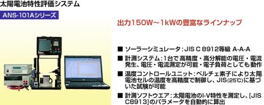 出力150W〜1kWの豊富なラインナップ:ANS-101Aシリーズ 太陽電池特性評価システム