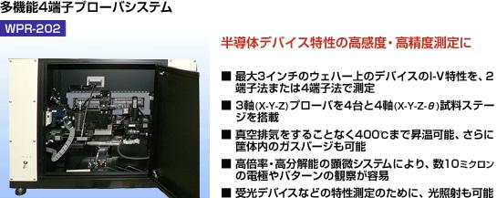 半導体デバイス特性の高感度・高精度測定に:WPR-202 多機能4端子プローバシステム